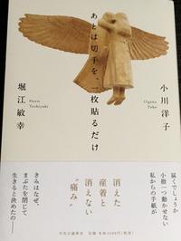 『あとは切手を、一枚貼るだけ』〜小川洋子さんと堀江敏幸さん - 素敵なモノみつけた~☆
