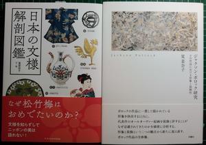 注目新刊:筧菜奈子『日本の文様解剖図鑑』エクスナレッジ - ウラゲツ☆ブログ