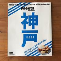 [WORKS]Meets 神戸 - 机の上で旅をしよう(マップデザイン研究室ブログ)