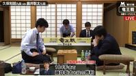 藤井聡太7段、壮絶な死闘を制す!!! - 一歩一歩!振り返れば、人生はらせん階段