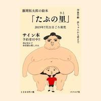 とらきつね、親子の手帖とたぷの里 - 寺子屋ブログ  by 唐人町寺子屋