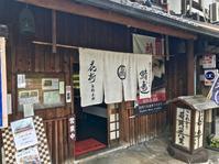 凜とした鯖寿し。──「鯖街道 花折」(初夏の京都への旅 その11) - Welcome to Koro's Garden!