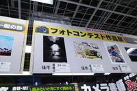 ヨドバシカメラ梅田の第3回フォトコンテスト - 司法書士 行政書士の青空さんぽ