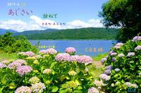 あじさい 訪ねて (3)くるま旅余呉町・木之本町 - 日本全国くるま旅