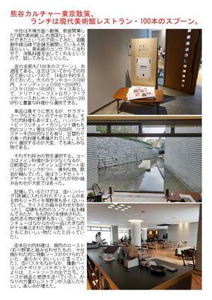 熊谷カルチャー東京散策、ランチは現代美術館レストラン・100本のスプーン。