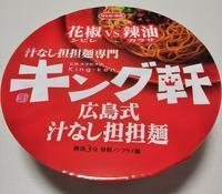 キング軒 汁なし担々麺 - 昭和34年式オンボロ男の日記