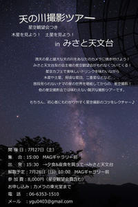 天の川撮影ツアーinみさと天文台 - カメラの東光堂