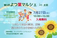 7月27日(土)はよつ葉マルシェin太田に出店するよ~☆ - 占い師 鈴木あろはのブログ