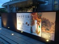 『トルコ至宝展〜チューリップの宮殿 トプカプの美』京都国立近代美術館 - MOTTAINAIクラフトあまた 京都たより