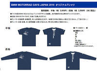 世界限定1000着・40YEARSジャケット - motorrad kyoto staff blog