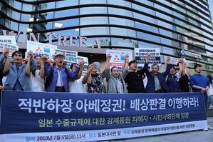 2019.7.5 日本政府は経済制裁を止めよ!ソウルで記者会見 - 不二越強制連行・強制労働訴訟を支援する北陸連絡会