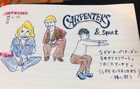 カーペンターズ&スクワット - 佐藤歩blog「あ...わっしょいわっしょい!」