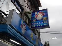 2019年6月台北マンゴーかき氷☆冰讃と初めての葱クラッカー - うふふの時間