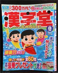 漢字堂 2019年8月号表紙イラスト - トコトコブログ
