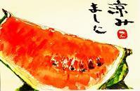 "p1097 "" 西瓜 "" 日吉 2019年7月6日 - 侘び寂び"