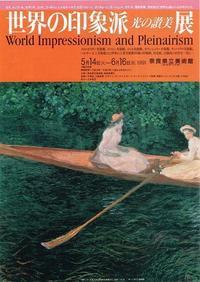 世界の印象派 光の賛美 展 - AMFC : Art Museum Flyer Collection