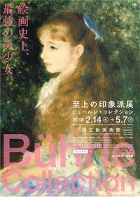 至上の印象派展ビュールレ・コレクション - AMFC : Art Museum Flyer Collection