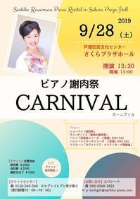 「ピアノ謝肉祭・ CARNIVAL(カーニヴァル)」in 戸塚さくらプラザホール    2019/09/28 - Pianist Sachiko Kawamura オフィシャルブログ