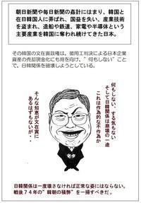 日本の反撃東京カラス - 東京カラスの国会白昼夢