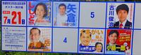 選挙ポスターと池永陽7月6日(土) - しんちゃんの七輪陶芸、12年の日常