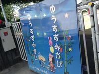 夕涼み会を行いました! - みかづき第二幼稚園(高知市)のブログ