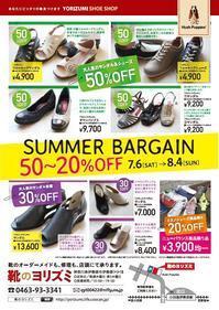 サマーバーゲンスタート!! - 靴のヨリズミ 店長のブログ    Kutsulog Blog
