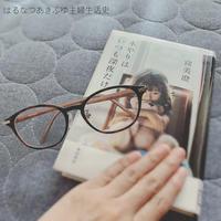 10年ぶりに 老眼鏡を買い替え - はるなつあきふゆ主婦生活史