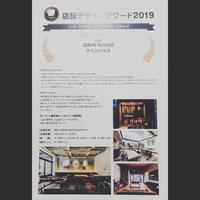 横浜GRIN HOUSE 受賞 - OCM一級建築士事務所