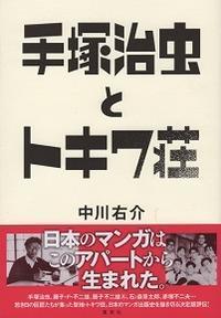 『手塚治虫とトキワ荘』中川右介 - 【徒然なるままに・・・】