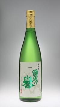 曽我の誉 純米酒[石井醸造] - 一路一会のぶらり、地酒日記