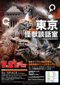 7月21日(日) 東京怪獣談話室開催決定! - 特撮大百科最新情報