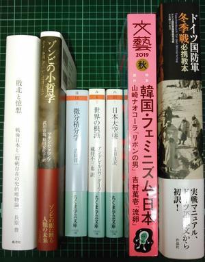 注目新刊:マキシム・クロンブ『ゾンビの小哲学』人文書院、ほか - ウラゲツ☆ブログ