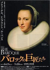 バロックの巨匠たち - AMFC : Art Museum Flyer Collection