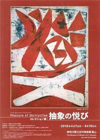 抽象の悦び - Art Museum Flyer Collection