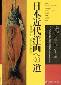 日本近代洋画への道 - Art Museum Flyer Collection