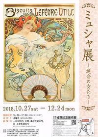 ミュシャ展運命の女たち - Art Museum Flyer Collection