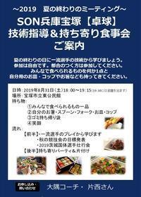 ミーティングのお知らせ - 特定非営利活動法人 スペシャルオリンピックス日本・兵庫・宝塚