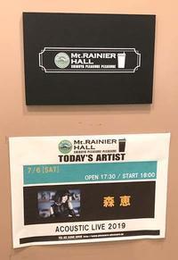 """森恵 """"ACOUSTIC LIVE 2019""""@マウントレーニアホール 渋谷プレジャープレジャー 2019.7.6 - Guitarのひとりごと"""