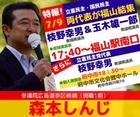 7月9日、枝野幸男・玉木雄一郎福山に来る! - 広島瀬戸内新聞ニュース(社主:さとうしゅういち)