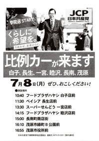 8日参院選挙の比例選挙カーが長生郡市を回ります - ながいきむら議員のつぶやき(日本共産党長生村議員団ブログ)