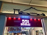 鉄板のお土産。──「551蓬莱 JR京都駅店」(初夏の京都への旅 おまけ編) - Welcome to Koro's Garden!
