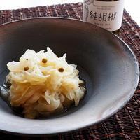 きゃべつ&玉ねぎの蒸し煮を純胡椒で和え。。。 - Clearing Method  クリアリング・メソッド