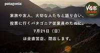 7月21日は第25回参議院議員通常選挙 - □□□AJ-blog□□□