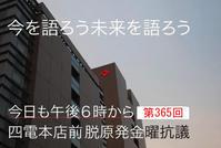 365回目四電本社前再稼働反対抗議レポ 7月5日(金)高松 【 伊方原発を止める。私たちは止まらない。37】【 四つのテスト】 - 瀬戸の風