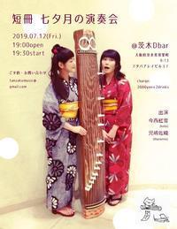 7月12日(金)大阪Dbar 短冊10周年記念月間ワンマンライブ! - SOUND QUEST by 紅雪(Kohsetsu)