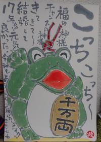 カエル描いたら福(鰻重)がキタ~! - ムッチャンの絵手紙日記