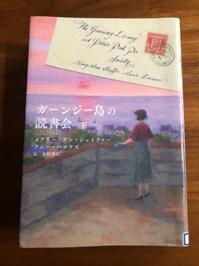 海辺の本棚『ガーンジー島の読書会下』 - 海の古書店