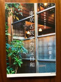 海辺の本棚『時間を旅する40軒 東京 古民家カフェ日和』 - 海の古書店