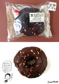 【コンビニドーナツ】セブンイレブン「もっちりドーナツ(チョコホイップクリーム)」【また食べたい!】 - 溝呂木一美の仕事と趣味とドーナツ