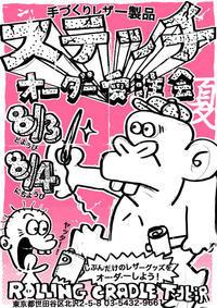 8/3、8/4はオーダー受注会@ローリングクレイドル下北沢店! - THE STETCH NEWS